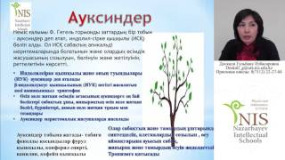 Уральск NIS Онлайн Урок Биология 18.11.2015г.
