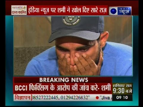 Mohammad Shami Exclusive Interview: मैच फिक्सिंग के आरोपों पर फफक कर रो पड़े शमी