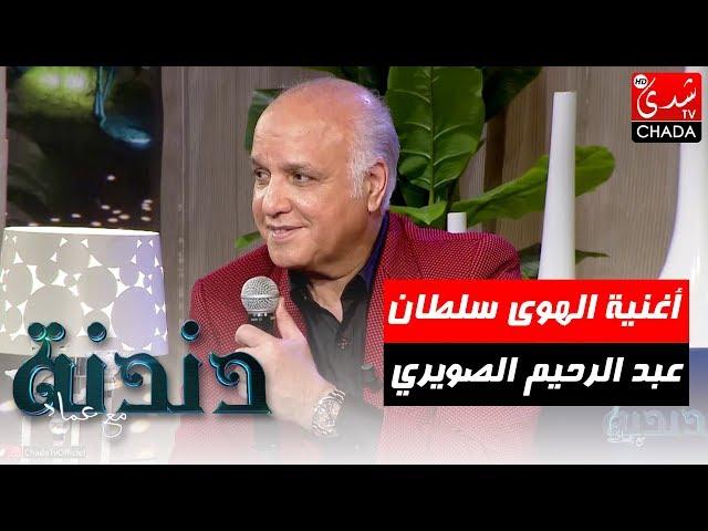 أغنية الهوى سلطان من أداء الفنان عبد الرحيم الصويري في برنامج دندنة مع عماد النتيفي