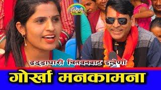 फेरि आयो लक्ष्मी घिमिरेको अर्को झड्का !! चितवनकि सोल्टिनीलाई भगाउने पक्का Live Dohori Dhamaaka // HD
