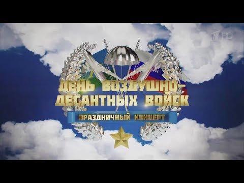 Концерт-День ВДВ 2018(HD)