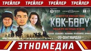 КӨК БӨРҮ | Трейлер - 2018 | Режиссер - Руслан Акун
