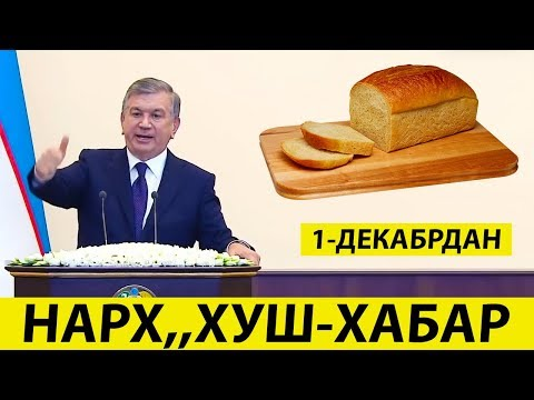 Мана Янгилик-Ш.Мирзиёев Карори -Декабрдан