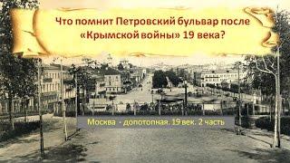 Что помнит Петровский бульвар после
