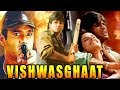 Vishwasghaat (1996) Full Hindi Movie | Sunil Shetty, Anjali Jathar, Aupam Kher thumbnail