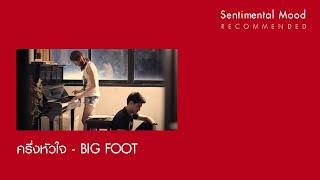 ครึ่งหัวใจ : BIGFOOT [Official MV]
