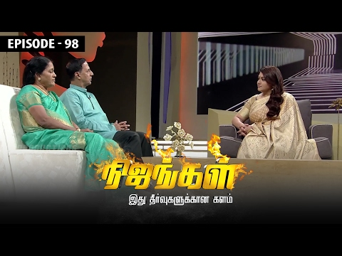Nijangal with kushboo is a reality show to sort out untold issues. Here is the episode 98 of #Nijangal telecasted in Sun TV on 20/02/2017. Truth Unveils to Kushboo - Nijangal Highlights ... To know what happened watch the full Video at https://goo.gl/FVtrUr  For more updates,  Subscribe us on:  https://www.youtube.com/user/VisionTimeThamizh  Like Us on:  https://www.facebook.com/visiontimeindia