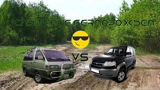 [Вне Дорог] Испытание бездорожьем (Toyota Lite Ace VS УАЗы)