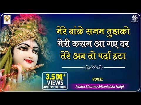 Mere Banke Sanam Tumko Meri Kasam||Viral Bhajan This Year|| 2 Girls sung Very Beutiful song 2017