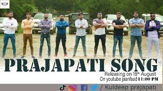 PRAJAPATI SONG | प्रजापति | KULDEEP PRAJAPATI OFFICIAL | ROHIT FT M-SINGH | Vjazzz | JAANFAAD | 2019