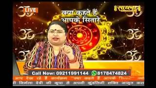 Live show on sadhna tv  | 5 June | Sakshi Sanjeev Thakur Live |