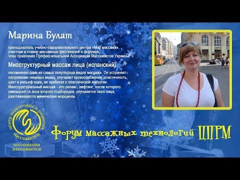Миоструктурный массаж лица. Марина Булат. Выступление на Форуме массажных технологий ЦПРМ