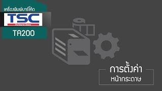 การตั้งค่าหน้ากระดาษเครื่องพิมพ์บาร์โค้ด TSC TA200 Printer Barcode