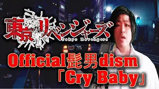 [ Tokyo Revengers 東京リベンジャーズ] 【Official髭男dism「Cry Baby」】 (song cover by Addy Saridi) Otafuse