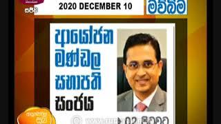 Ayubown Suba Dawasak | Paththara | 2020- 12 -10 |Rupavahini Thumbnail