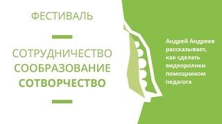 Андрей Андреев расскажет, как сделать видеоролики помощником педагога