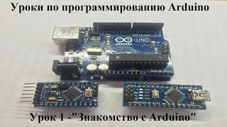 Уроки по программированию Arduino, Урок 1 - Знакомство с Arduino