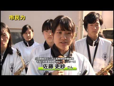 市民力 Vol.81 「小田原総合ビジネス高等学校吹奏楽部」