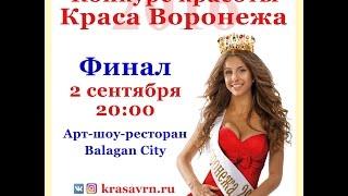 Краса Воронежа 2016