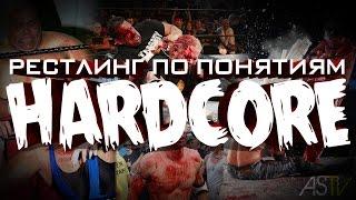 САМЫЕ ЖЕСТКИЕ И ХАРДКОРНЫЕ МАТЧИ WWE (и не только)