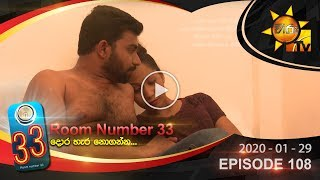 Room Number 33 | Episode 108 | 2020-01-29 Thumbnail