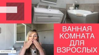 Ванная комната для взрослых дизайн интерьера ванной комнаты ремонт в ванной обзор интерьера дома