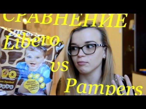 Подгузники трусики | ОТЗЫВ, СРАВНЕНИЕ LiberoUp&Go vs Pampers Active Baby