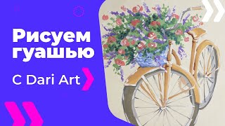 Как нарисовать велосипед с цветами гуашью! #Dari_Art #рисоватьМОЖЕТкаждый(Спасибо за идею! Veronika Veronika Дарья, очень хочется нарисовать велосипед с лавандой...или любыми цветами. Свои..., 2016-03-04T13:23:34.000Z)