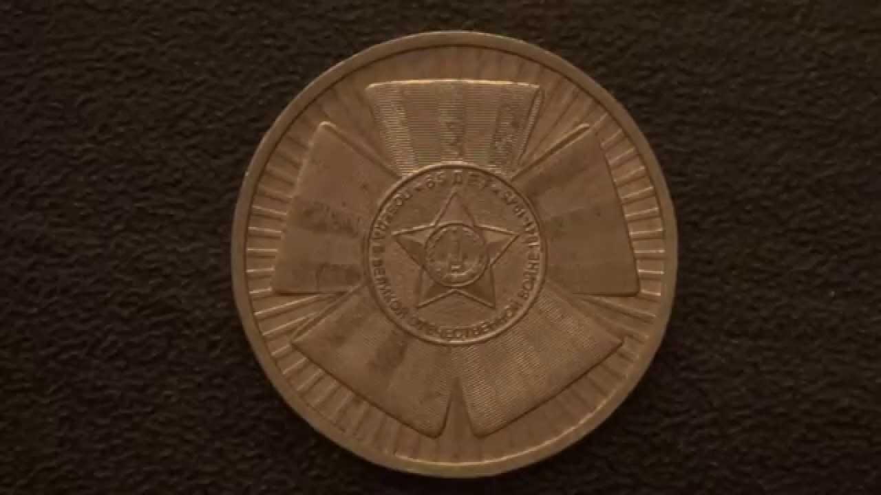 Стоимость монеты 10 рублей 65 лет победы 3 копейки 1978 года цена