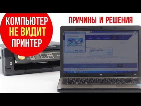 Компьютер не видит принтер. Причины и решения проблемы