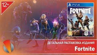 Fortnite (PS4, PlayStation 4) Unboxing. Детальна розпакування видання