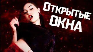 """Треш Обзор фильма """"ОТКРЫТЫЕ ОКНА"""" (2014)"""