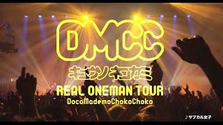 キュウソネコカミ - 「DMCC新木場ライブDVD表+裏」 thumbnail