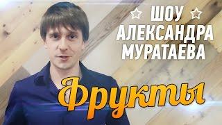 Шоу Александра Муратаева -