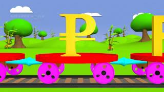 Teach Curreny Symbols | Currency Train For Kids | Creador Nursery Rhymes