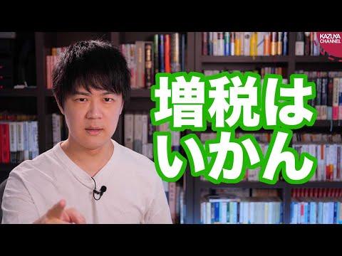 2020/09/11 菅義偉官房長官、将来的に消費税を上げることを明言して批判殺到