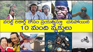 10 Amazing People Who Died When Trying To Break World  Records I Facts In Telugu I
