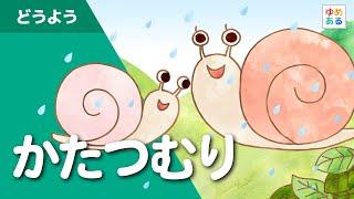 童謡「かたつむり」の2015年バージョンのアニメ(歌あり)です。 可愛い...