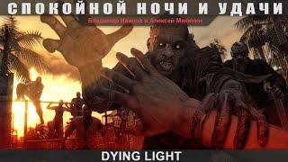 Dying Light - Спокойной ночи и удачи