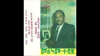 Melkamu Tebeje - Hirutye ሂሩትዬ (Amharic)