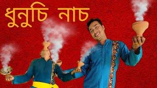 Dhunuchi Naach || Dhunuchi Dance || Shubho Bijoya || Samaresh Sharma || Nrityadharanjali.||