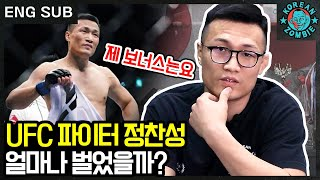 How much money does UFC fighter TKZ make? [Korean Zombie Chan Sung Jung]