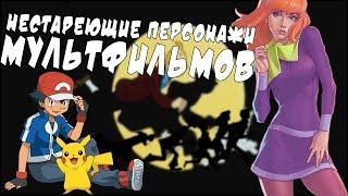 ТОП-5 МУЛЬТСЕРИАЛОВ С НЕСТАРЕЮЩИМИ ПЕРСОНАЖАМИ