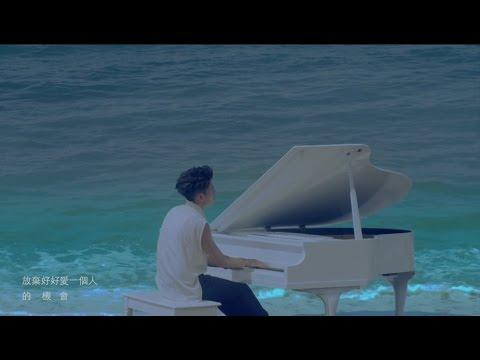 Eric周興哲《以後別做朋友》Official Music Video