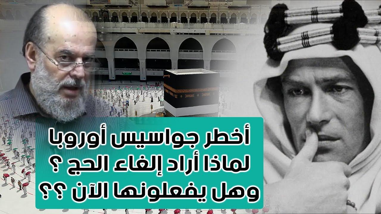 لن تصدق اكثر ما كان يقلق الجاسوس لورانس العرب ولماذا يخافون من الحج ويريدون منعه