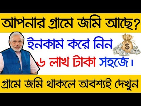 Government Is Giving Opportunity To Earn Upto Rs. 6 Lakhs | New Latest News 2018