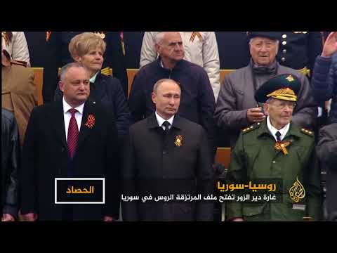 مقتل مرتزقة روس بسوريا.. الغموض مستمر  - نشر قبل 35 دقيقة