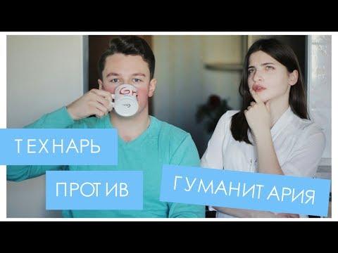 ТЕХНАРЬ VS ГУМАНИТАРИЙ