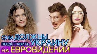 КТО представит УКРАИНУ на ЕВРОВИДЕНИИ 2019? 🎵 WHO will represent UKRAINE in EUROVISION 2019