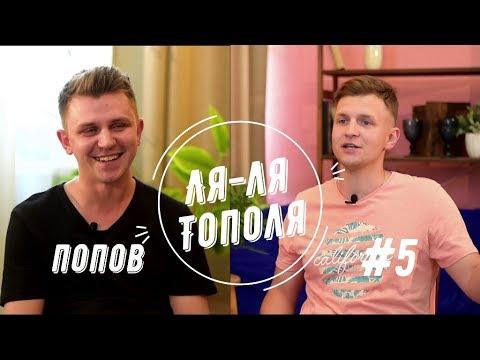 ЛЯ-ЛЯ ТОПОЛЯ/Флорист Федор Попов/О зависти, стереотипах и долгах.